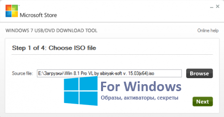 Программа Windows USB/DVD Download Tool