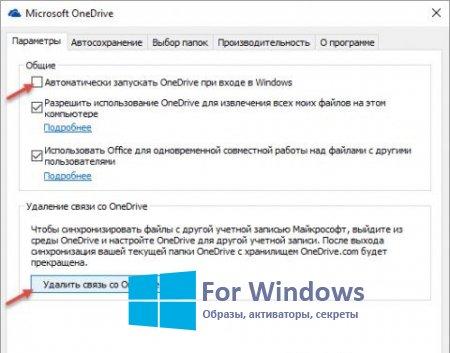 как удалить onedrive windows