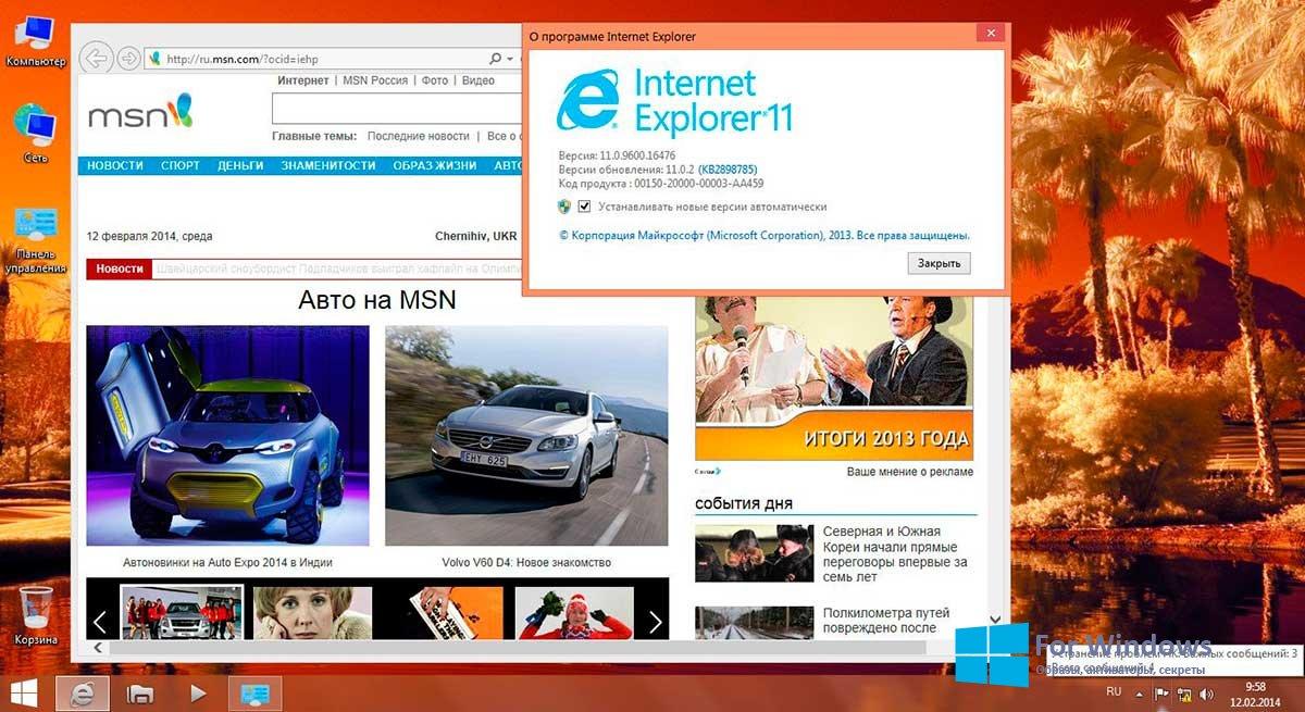 Скачать internet explorer 8 для windows 7 64-bit.