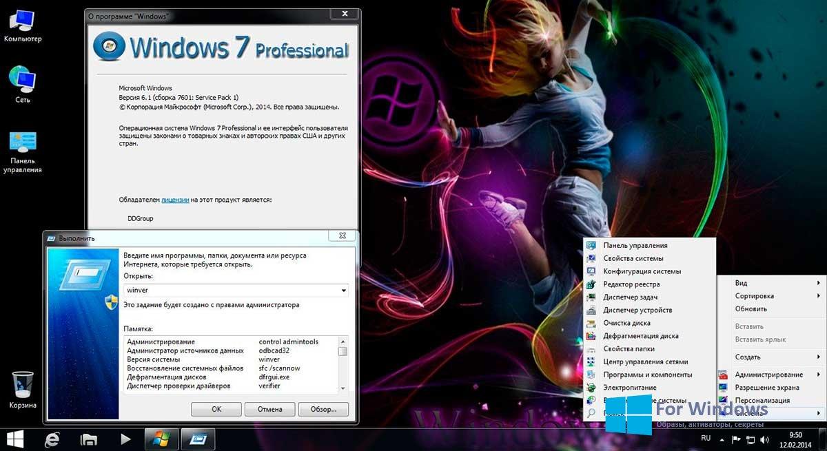 Виндовс 7 профессиональная 64 бит » windows скачать через torrent.