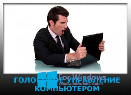 Speechka - Управление ПК голосом