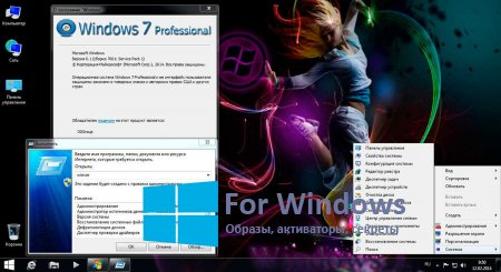 Windows 7 Professional Rus [x64] Торрент