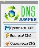 DnsJumper v1.0.6 - программа для смены DNS