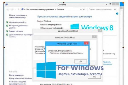 aktivacija-windows-8