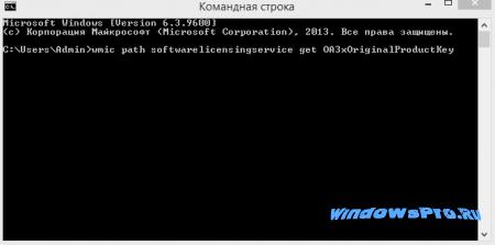 Как узнать свой ключ продукта в Windows 10 / 8 / 7