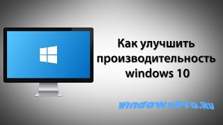 Улучшаем производительность в Windows 10