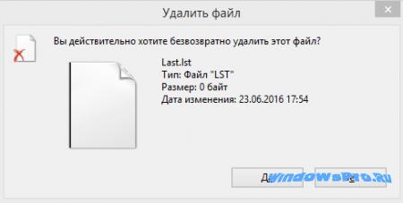 Удаление файла, минуя корзину в Windows