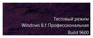Отображение версии Windows на рабочем столе