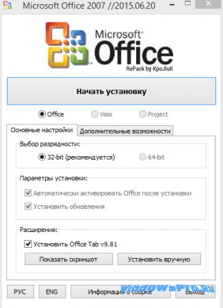 office 2007 торрент