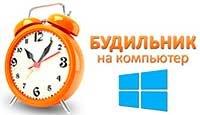 Программа будильник на компьютер (Windows)