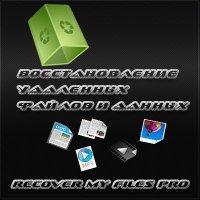 Recover My Files Pro - восстановление удаленных файлов и данных