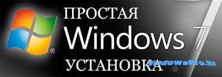 Простая установка «Windows 7» на компьютер