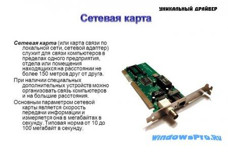 Как установить драйвер сетевой карты без интернета?