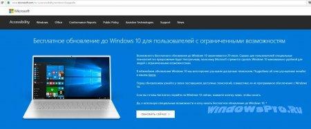 Получение халявной лицензии Windows 10