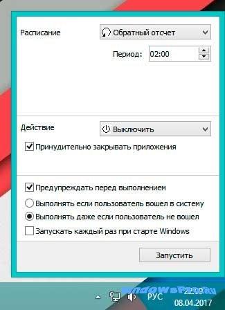 Основной интерфейс утилиты