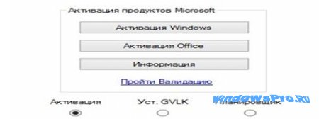 пример активации windows 10