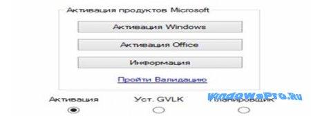 пример активации windows 10