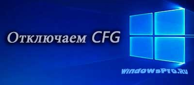 CFG windows 10