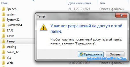 папка WindowsTemp