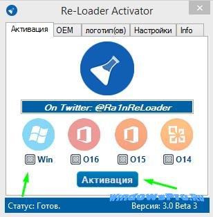 активатор re-loader