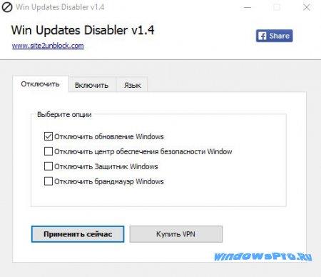 Отключение автообновления Windows 10