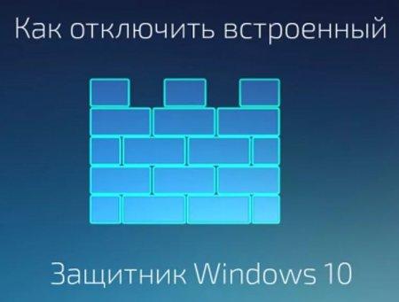 отключение защитника windows 10-min