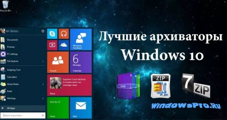 архиваторы windows 10