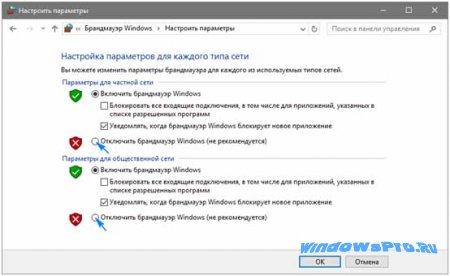 отключение браундмаэра windows 10