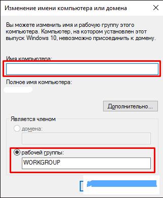 имя компьютера