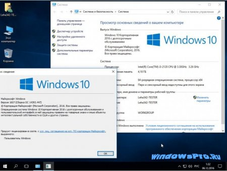 Windows 10 Enterprise LTSB скачать