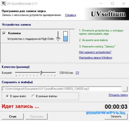 uv sound recorder на русском скачать бесплатно