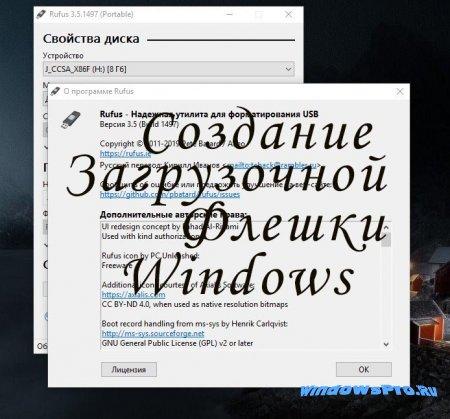 Создание загрузочной флешки Windows