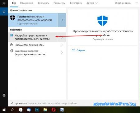параметры производительности windows 10