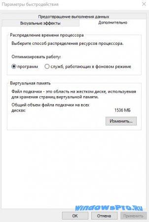 установка файла подкачки windows 10