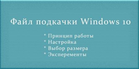 Файл подкачки Виндовс 10