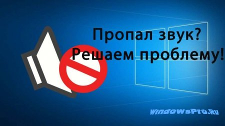 пропал звук windows 10