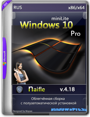 Windows 10 Pro 1803