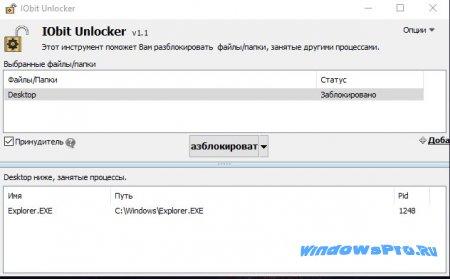 iobit unlocker скачать бесплатно
