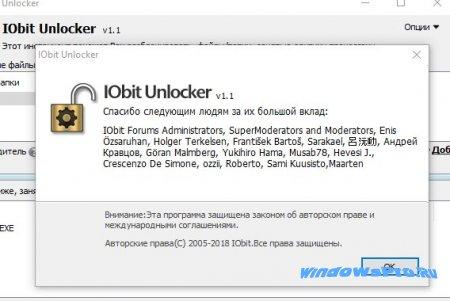 iobit unlocker 1.1 2.1
