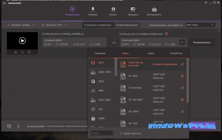интерфейс Wondershare UniConverter