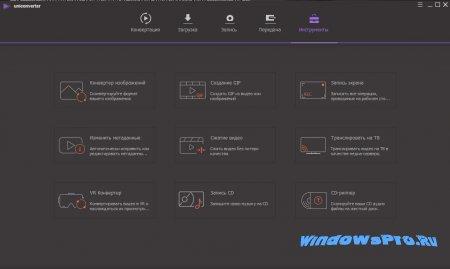 инструменты Wondershare UniConverter