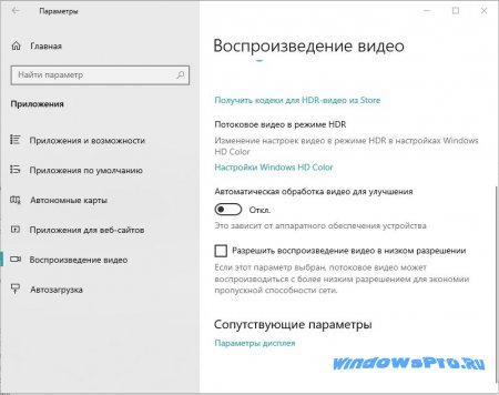 настройки windows hd collor