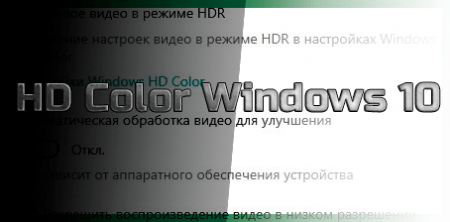 hd collor windows 10