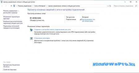 параметры сети windows 10