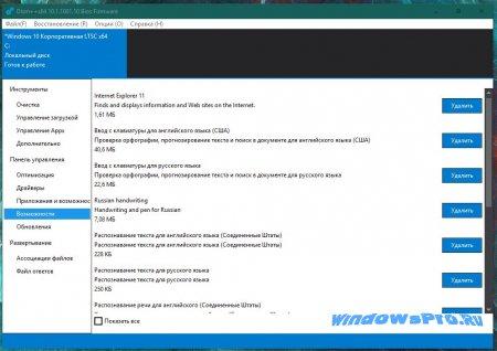 удаление компонентов windows