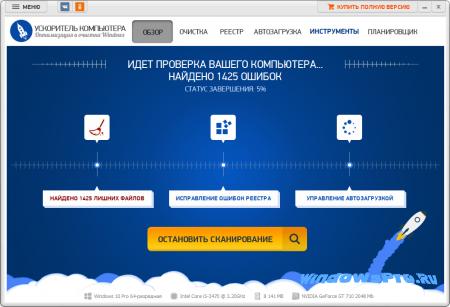 интерфейс Ускоритель компьютера