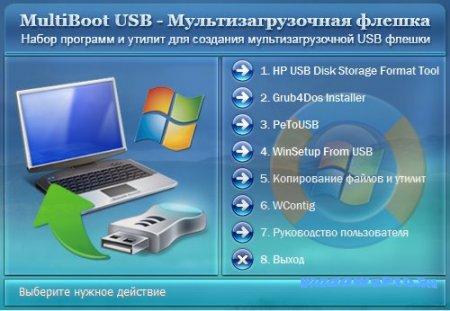 MultiBoot USB скачать