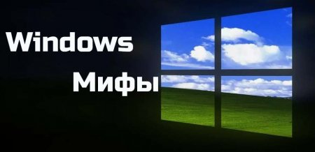 windows мифы