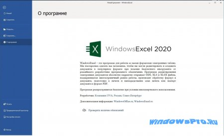 windows exel