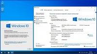 о системе Windows 10 Pro 2004 x64